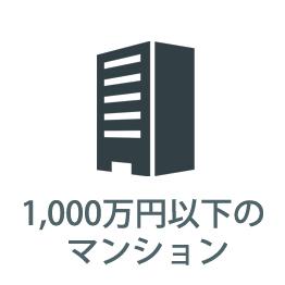 1000万円以下のマンション