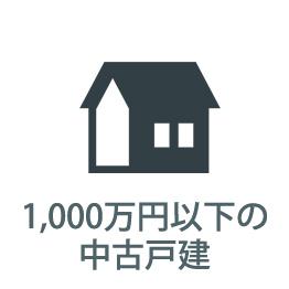 1,000万円以下の中古戸建
