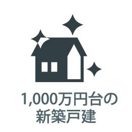 1000万円台の新築戸建て